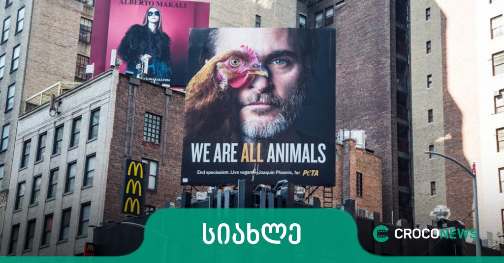 PETA-მ ჰოაკინ ფენიქსი წლის ადამიანად აღიარა