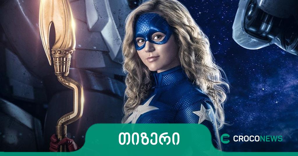 შეეგებეთ DC-ს სუპერგმირების ახალ თაობას სერიალ