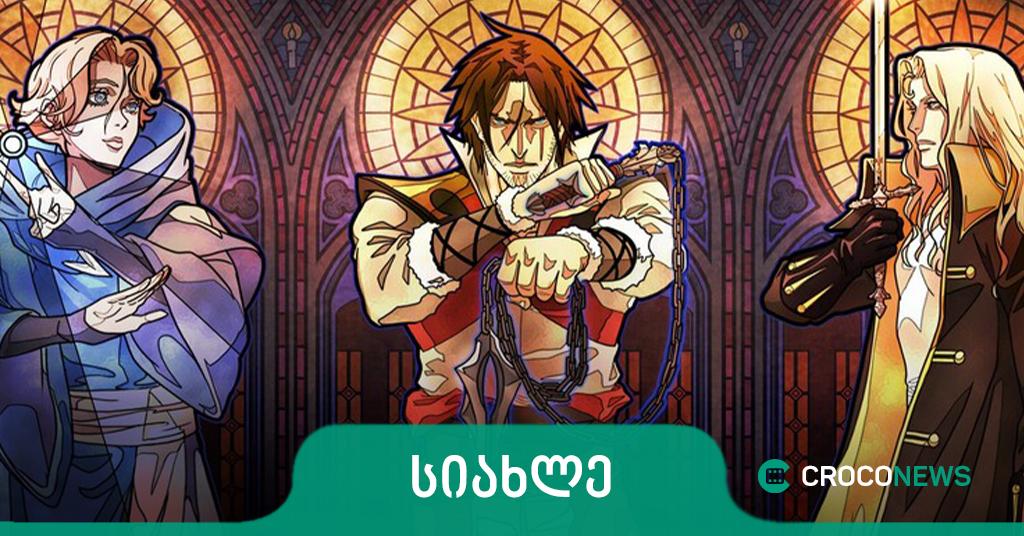 ანიმაციური ფენტეზი Castlevania ეკრანებზე მიმდინარე წელს დაბრუნდება