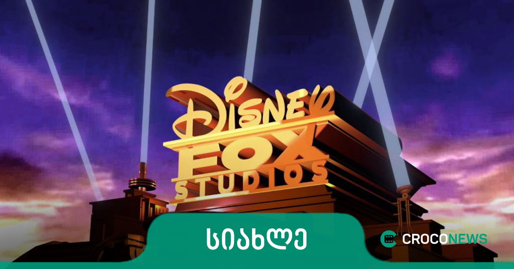 Disney სტუდიის დასახელებიდან სიტყვა Fox-ს ამოიღებს