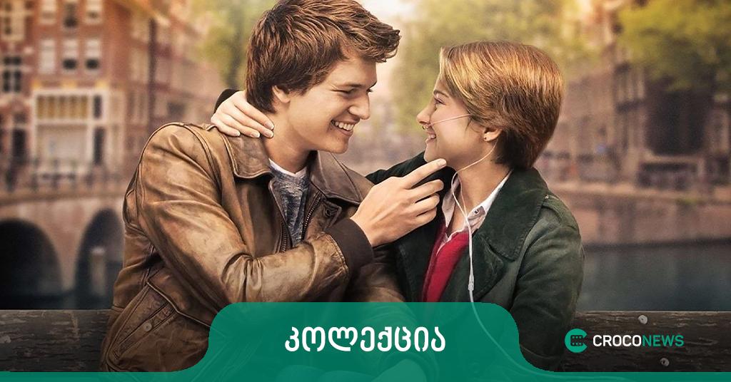 10 ფილმი პირველ სიყვარულზე