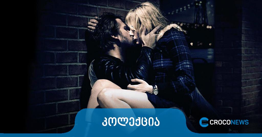 10 ფილმი, რომლებსაც შეყვარებულთან დაშორების შემდეგ უნდა უყუროთ