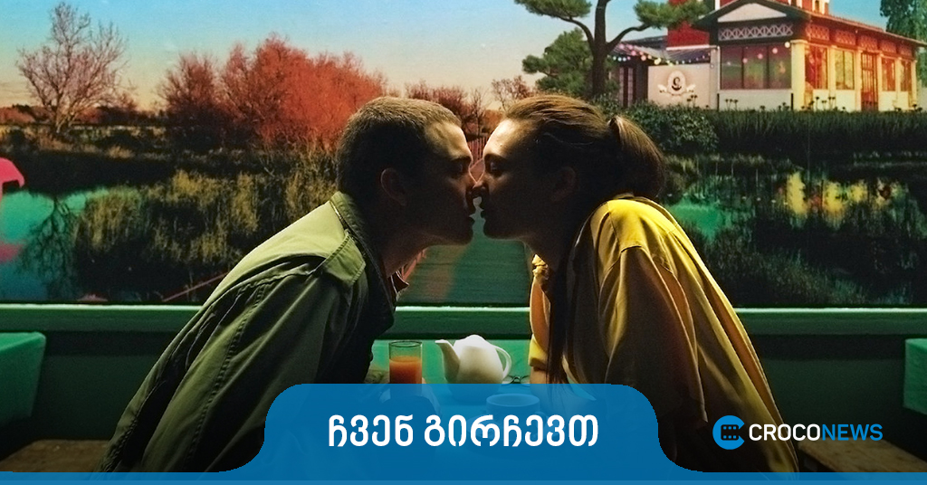 10 ფილმი, რომელიც სიყვარულის სირთულეებზე გვიყვება