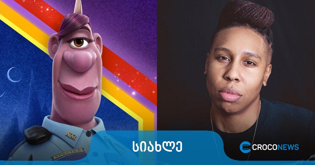 Pixar-ის ახალ მულტფილმში პირველი LGBT-პერსონაჟი გამოჩნდება