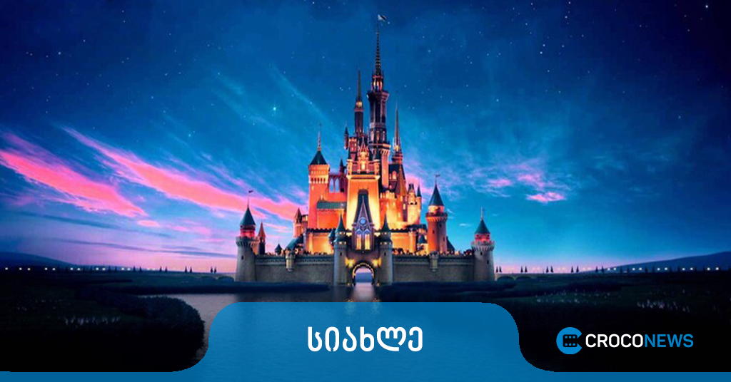 Disney-მ თავისი ფილმების გადაღებები კორონავირუსის გამო შეწყვიტა