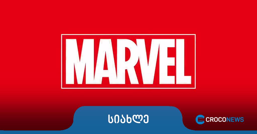Marvel-მა თავისი სერიალების გადაღებები კორონავირუსის გამო დროებით შეაჩერა