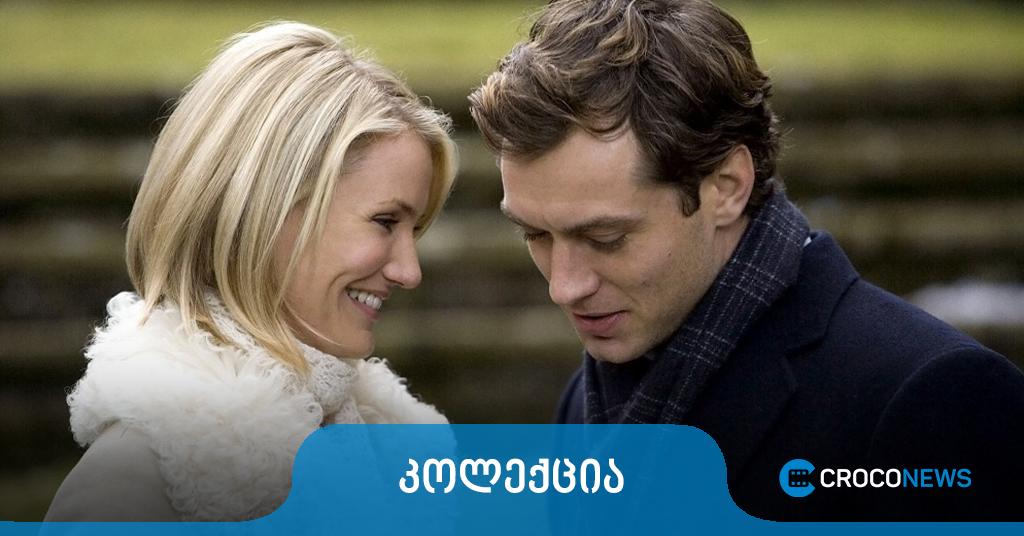 10 ფილმი, რომლებიც დაგეხმარებათ უკეთ გაუგოთ ქალებს