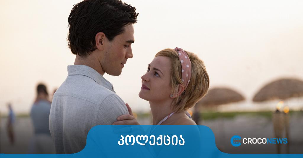 10 ფილმი, რომლებიც შეყვარებულებმა აუცილებლად ერთად უნდა ნახონ