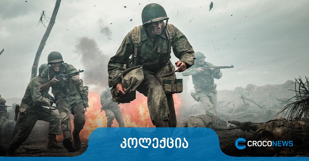 10 საუკეთესო თანამედროვე სამხედრო ფილმი