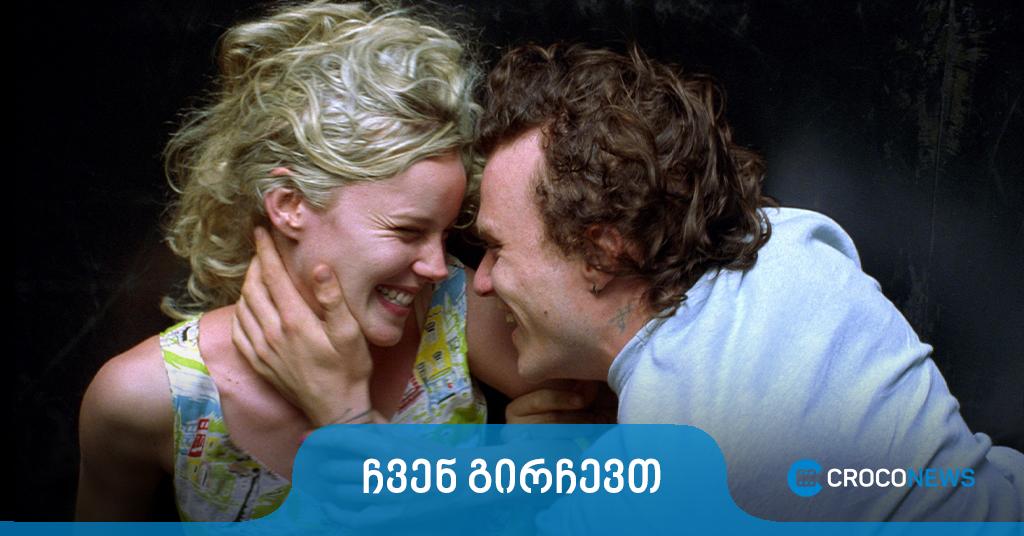 10 ფილმი სიყვარულის ყველა ასპექტზე