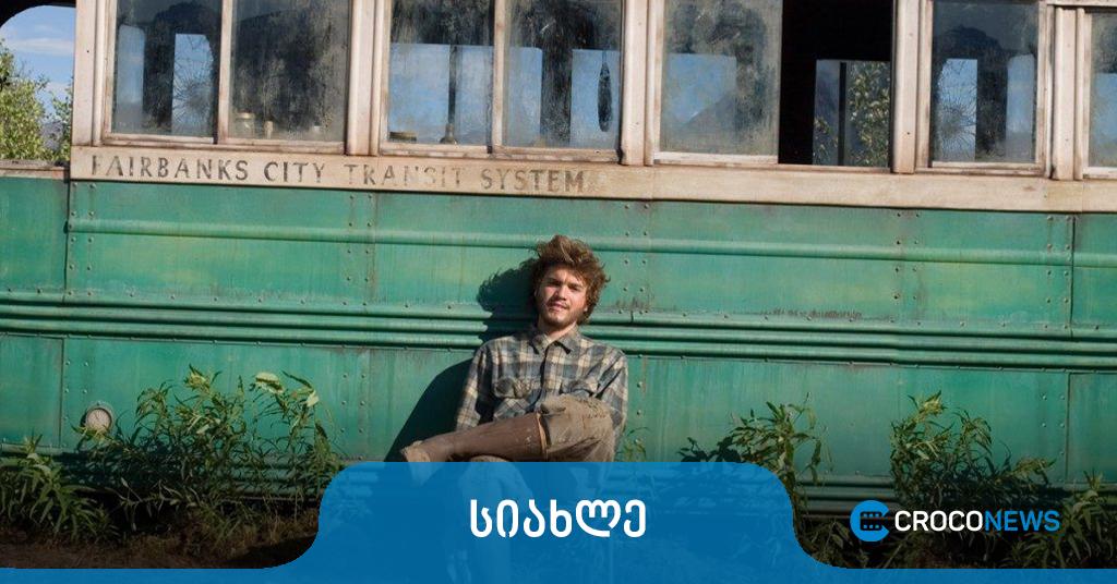 ალასკაზე ცნობილი ავტობუსი აიღეს ფილმ