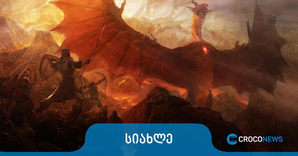 თამაშ Dragon's Dogma-ს ანიმე-სერიალის გამოსვლის თარიღი გახდა ცნობილი