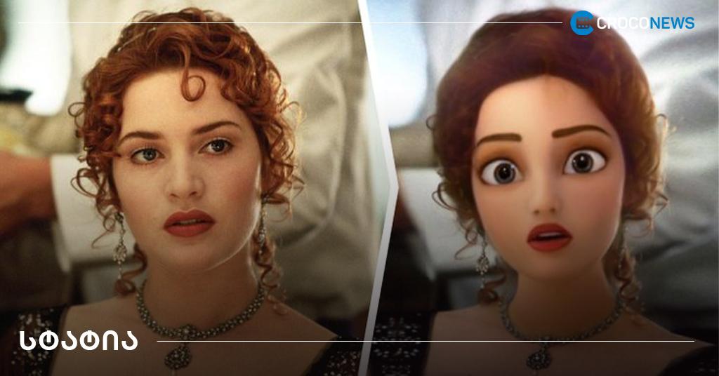 როგორები გახდებიან ცნობილი ფილმების და სერიალების გმირები Disney-ს პერსონაჟებად, რომ ვაქციოთ