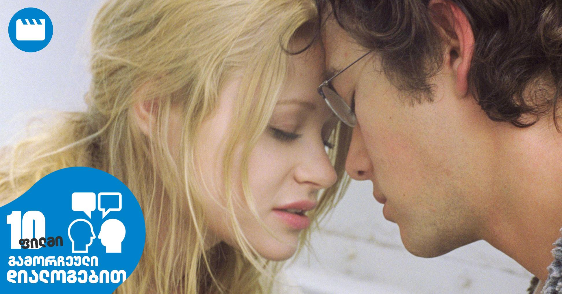 10 ფილმი, რომელშიც დიალოგებს გადამწყვეტი ადგილი უჭირავს