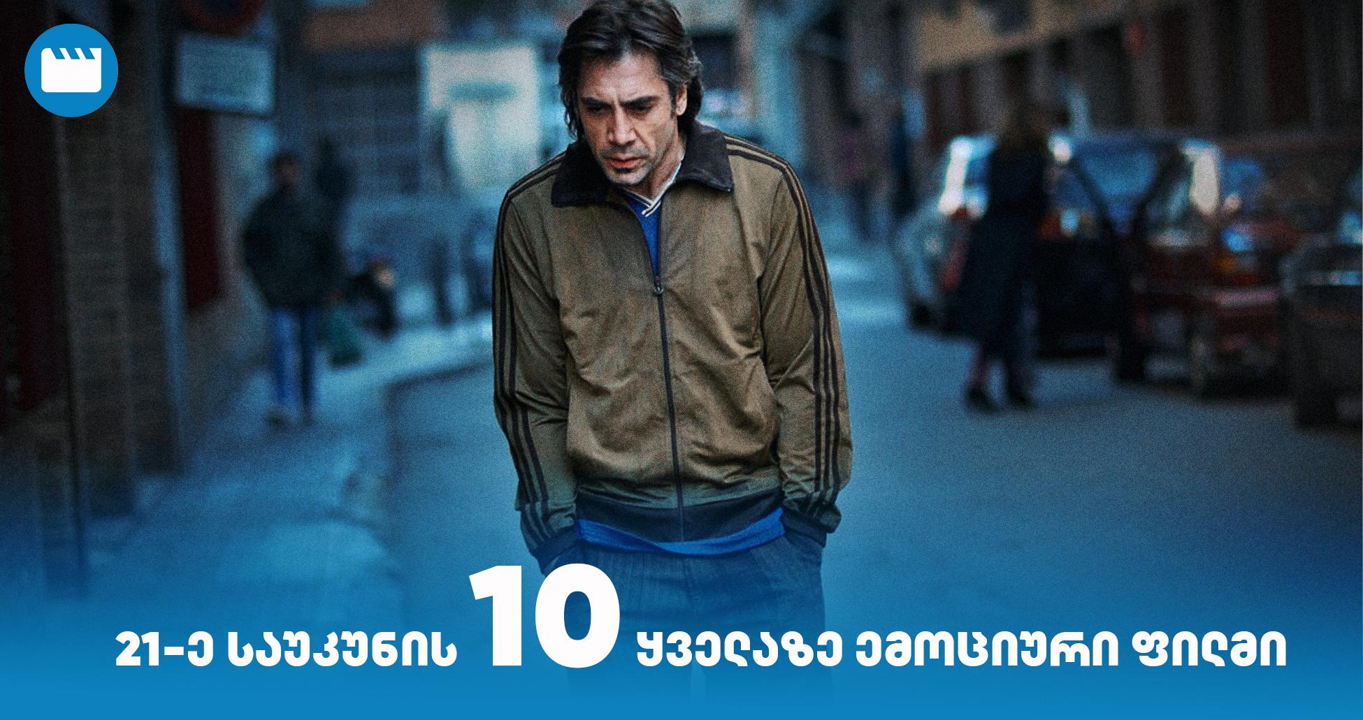 21-ე საუკუნის 10 ყველაზე ემოციური ფილმი