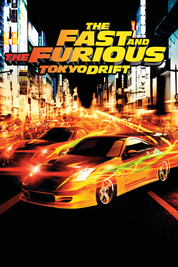ფორსაჟი 3 / The Fast and the Furious: Tokyo Drift