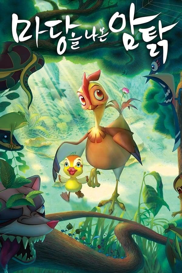 ლიფი, ქათამი ველურ ბუნებაში / Leafie, a Hen Into the Wild