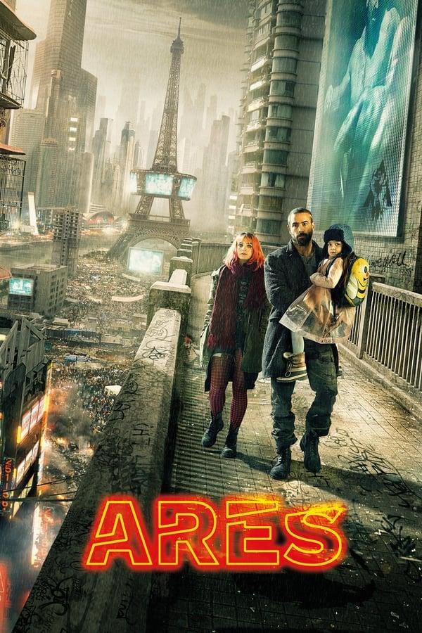 არესი / Ares