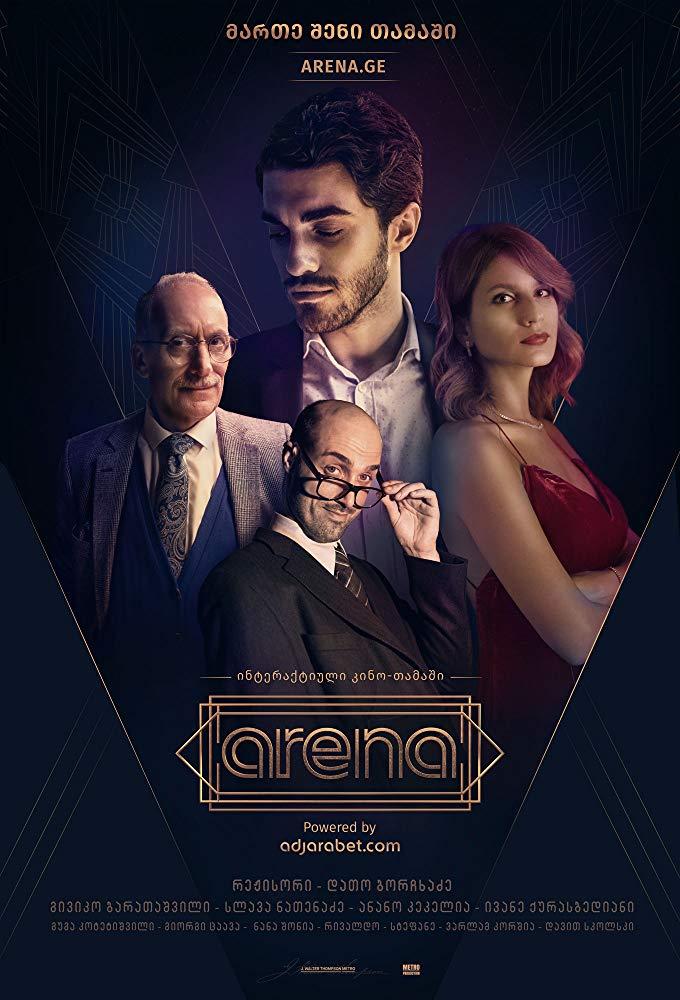 არენა / Arena