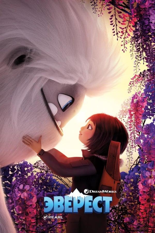 იეტი თოვლის კაცი / Abominable
