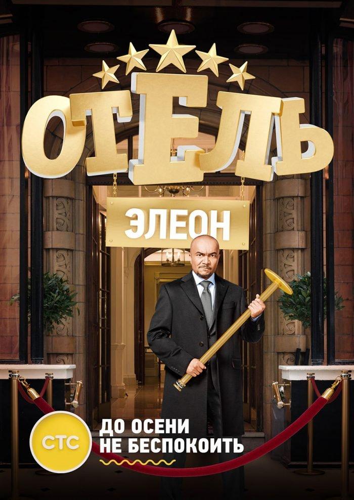 ომი სასტუმროსთვის / Kukhnya. Voyna za otel