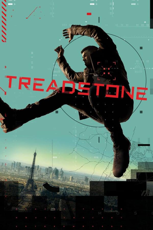 ტრედსტოუნი / Treadstone