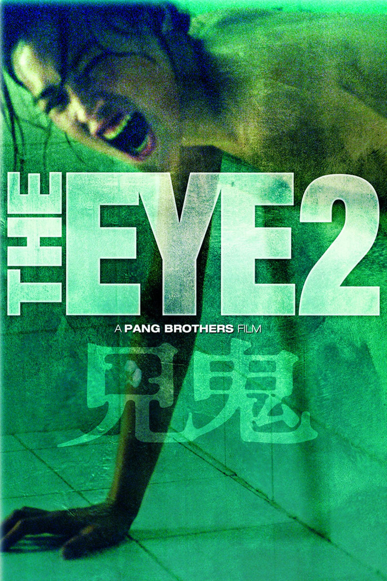 თვალი 2 / The Eye 2
