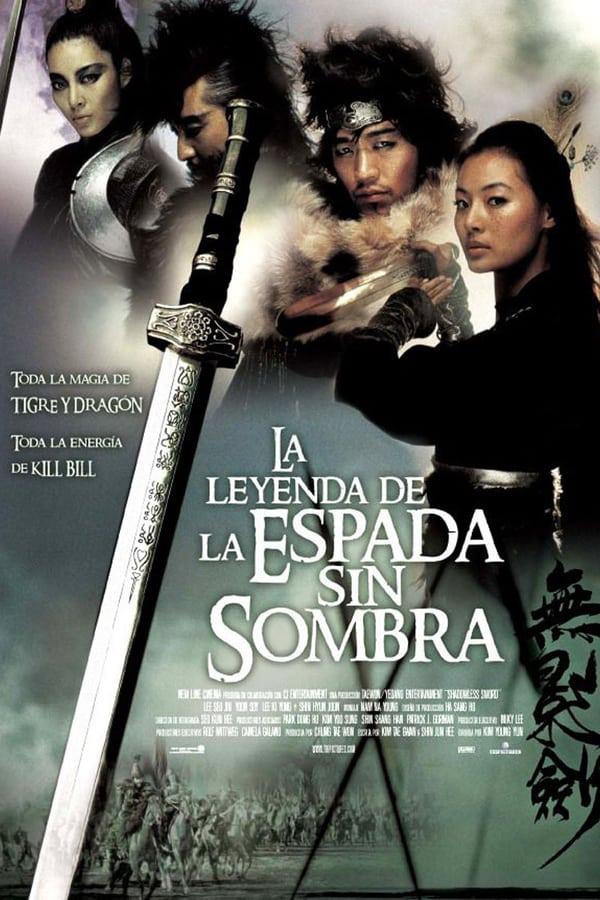 ხმალი მოჩვენება / Shadowless Sword
