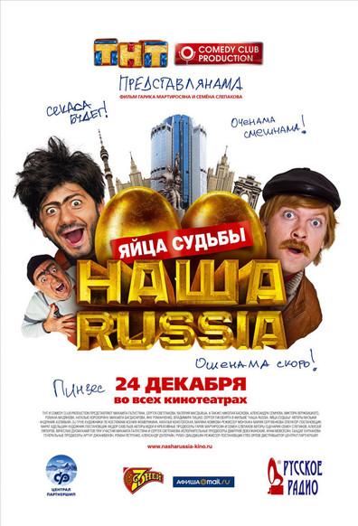 Наша Russia / Наша Russia