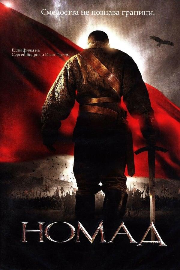 მომთაბარე / Nomad: The Warrior