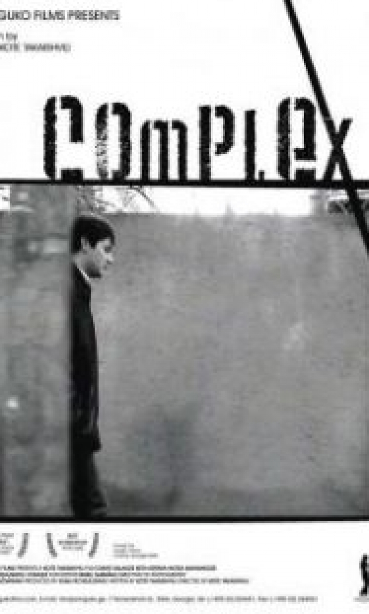 კომპლექსი / Complex