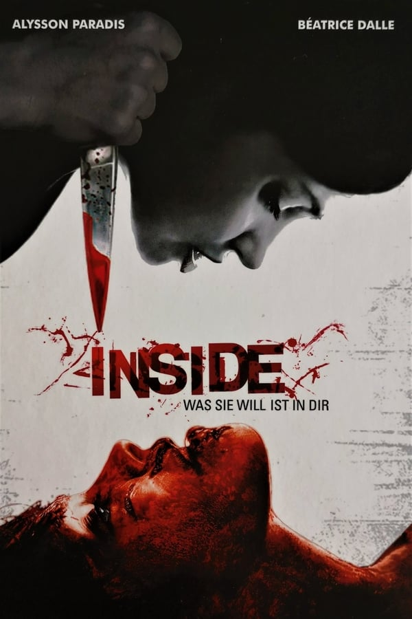 შიგნით / Inside