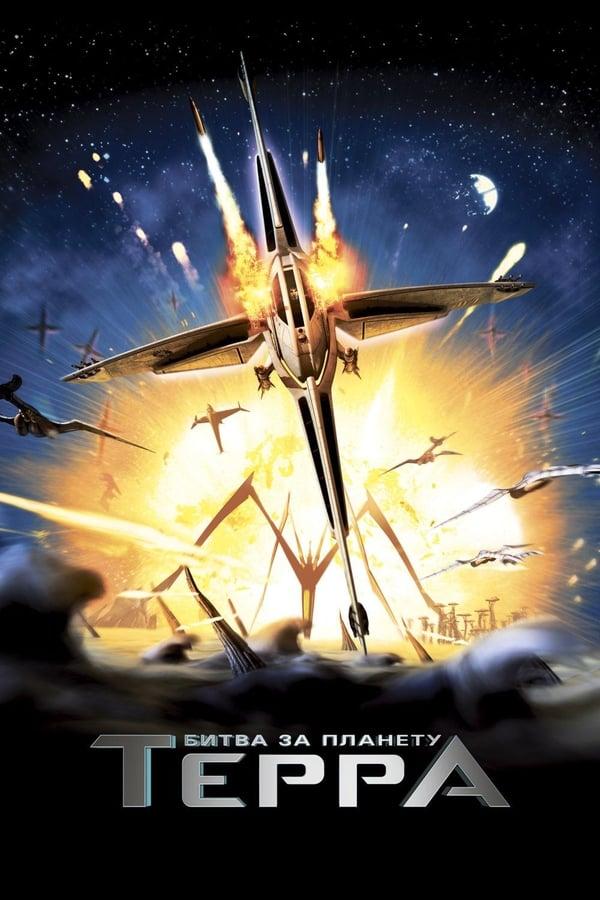 ბრძოლა ტერასთვის / Battle for Terra