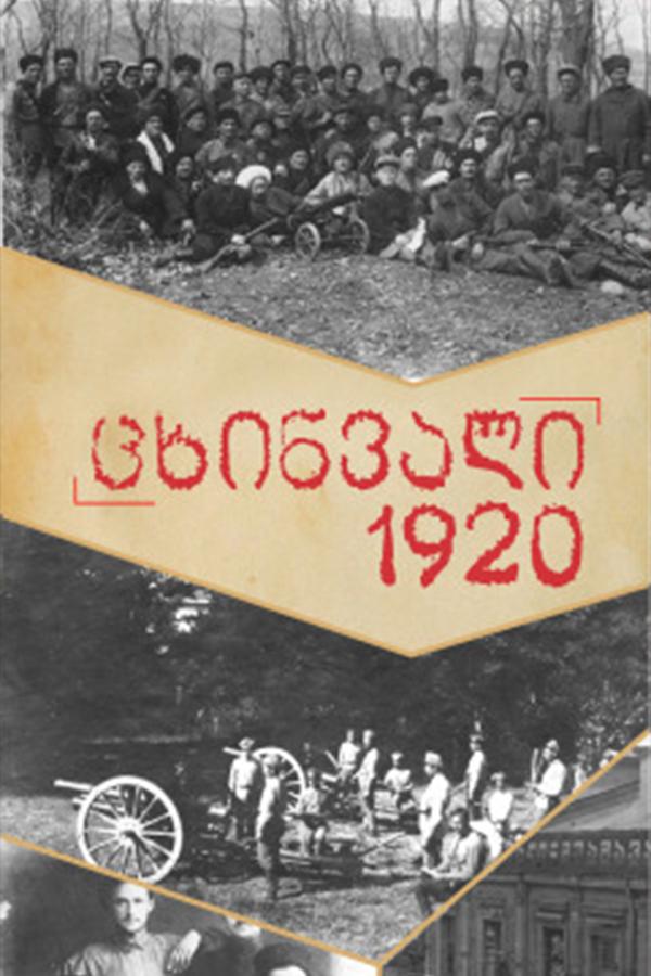 ცხინვალი 1920 / tskhinvali 1920