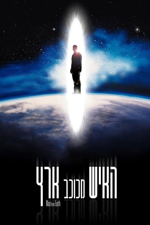 ადამიანი დედამიწიდან / The Man from Earth