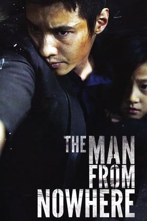 კაცი არსაიდან / The Man from Nowhere