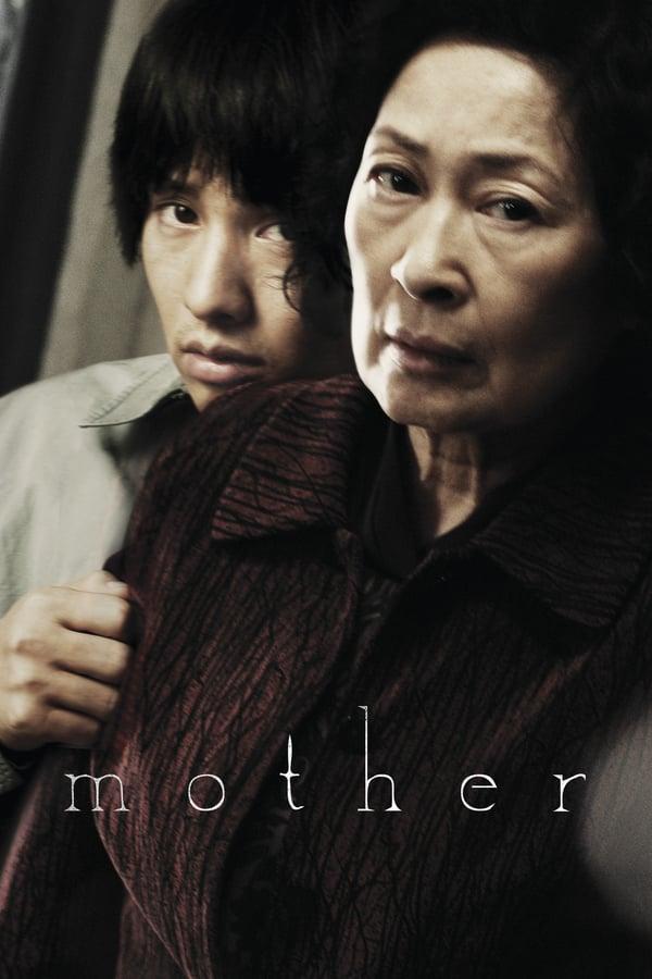 დედა / Mother