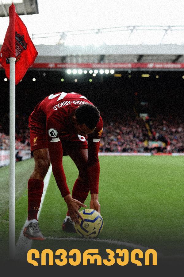ლივერპული / Liverpool FC: The 30-Year Wait