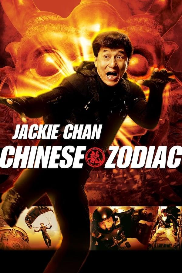 მისია ზოდიაქო / Chinese Zodiac