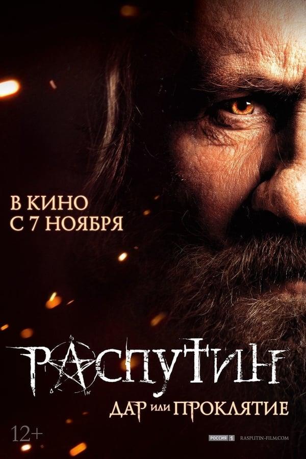 რასპუტინი / Rasputin