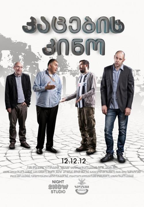 კაცების კინო / Men's Movie