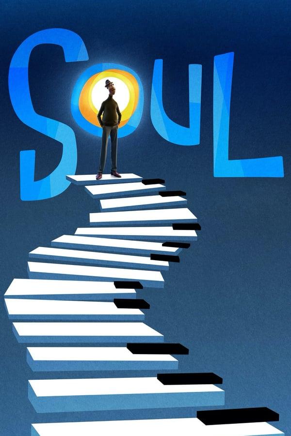 სული / Soul