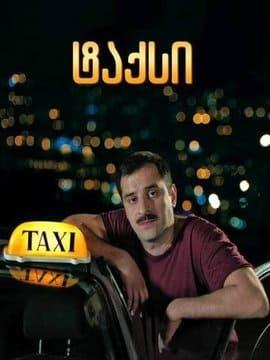 ტაქსი / Taxi