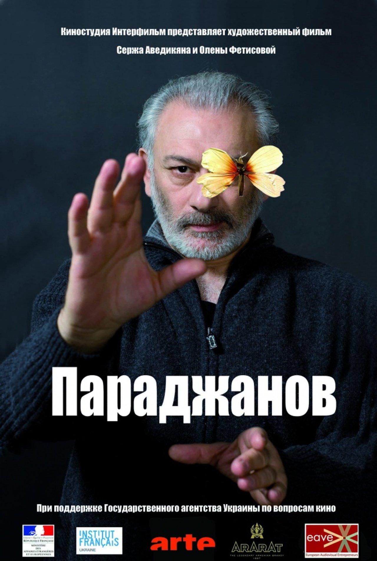 ფარაჯანოვი / Paradzhanov