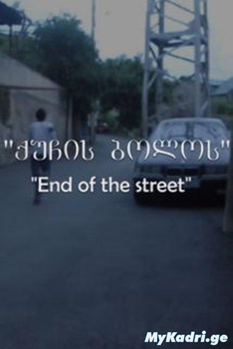 ქუჩის ბოლოს / The End of the Street