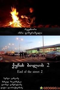ქუჩის ბოლოს 2 / The End of the Street 2