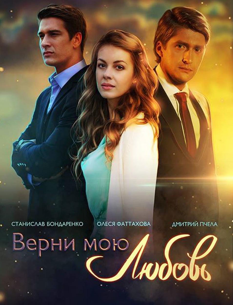 დამიბრუნე ჩემი სიყვარული / Verny Moyu Lyubov