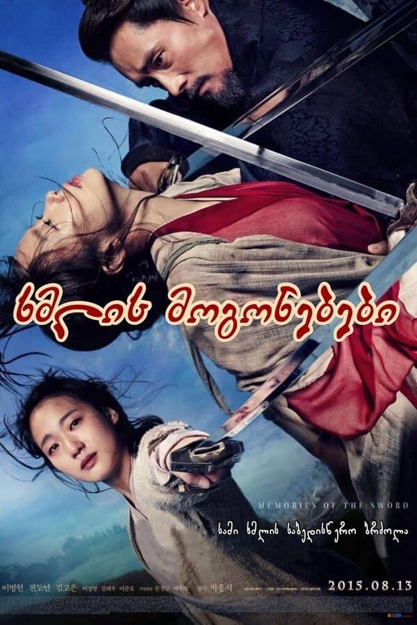 ხმლის მოგონებები / Memories of the Sword