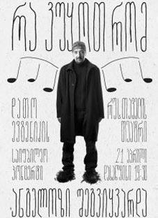 დათო ევგენიძის საიუბილეო კონცერტი / Dato Evgenidze's Birthday Concert