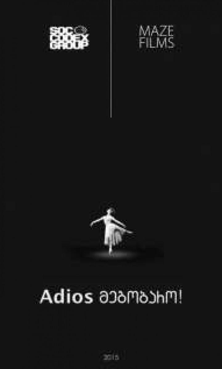 ადიოს მეგობარო / Adios Amigo